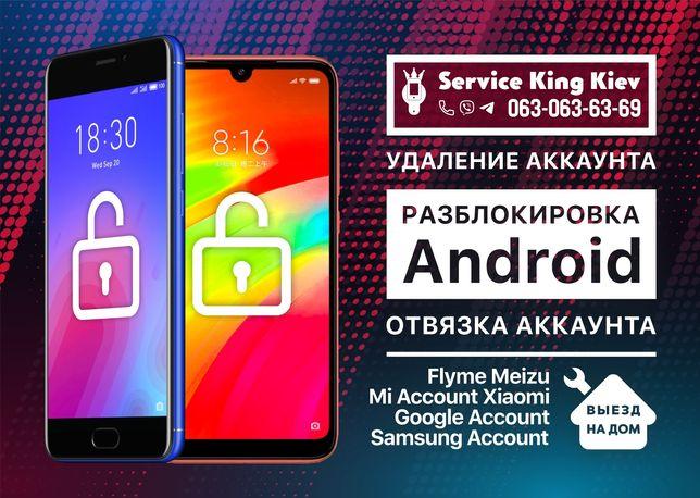 Удаление аккаунта/ Разблокировка Android /отвязка Meizu Flyme Samsung