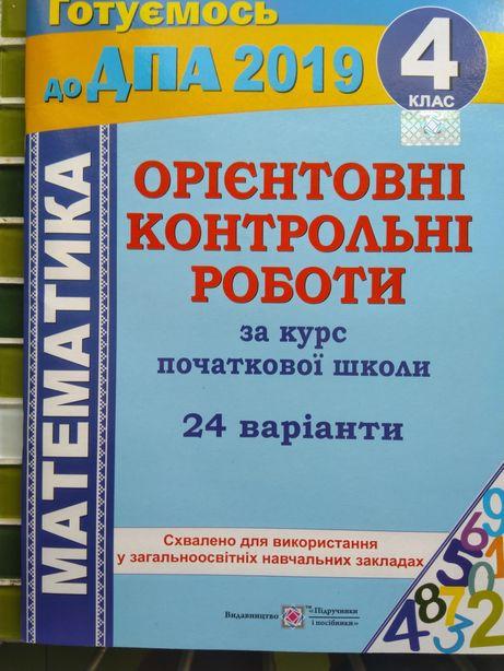 Орієнтовні контрольні роботи (математика, укр. мова)+ книжки 5 клас