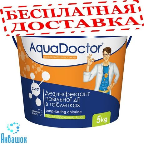 AquaDoctor C90-T Медленный хлор 5 кг(таблетки 200 г)Химия для бассейна