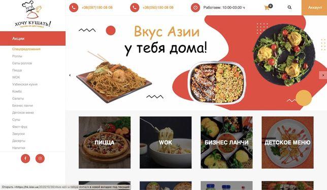 Продам готовый сайт доставки еды по киеву доставка едв
