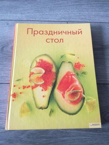 Книга Праздничный стол