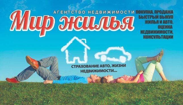 """Услуги АН """"Мир жилья"""" Экспертная оценка квартиры/участка = 1тыс.грн."""