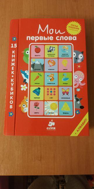 Детская книжка - шкатулка