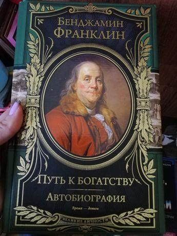 Книга Бенджамин Франклин Путь к богатству