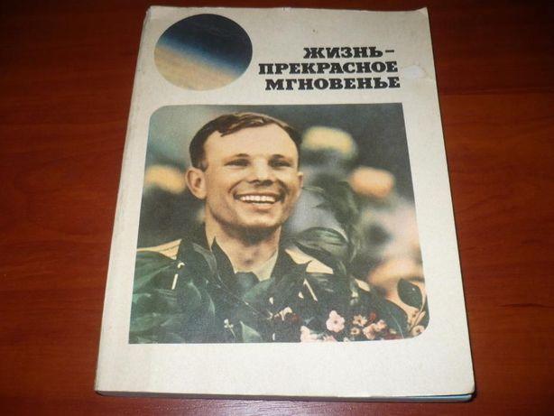 Книга Юрий Гагарин Мгновение 1975 год