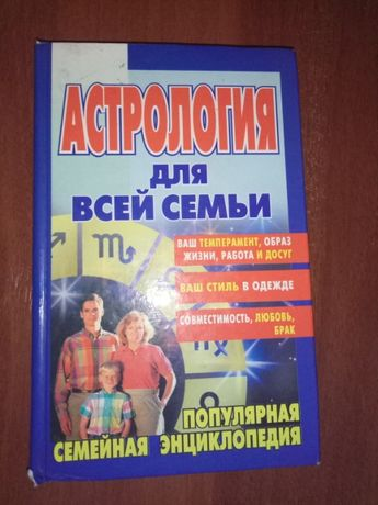 """Книга """"Астрология для всей """""""