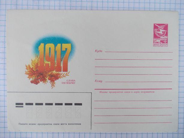 Почтовый конверт СССР 1985 г.