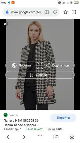 Пальто , пиджак H&M кардиган