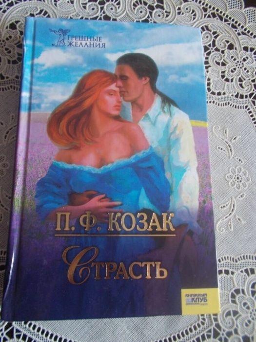 Козак П.Ф. Страсть