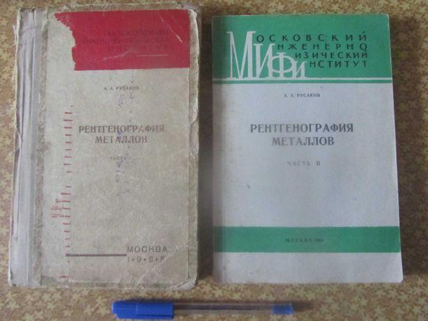 Русаков А.А._Рентгенография металлов в 2 частях