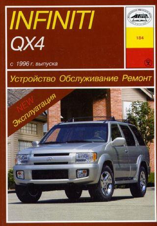Infiniti QX 4. Руководство по ремонту и эксплуатации. Книга Инфинити