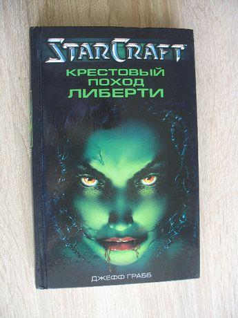 StarCraft: Джефф Грабб. Крестовый поход Либерти