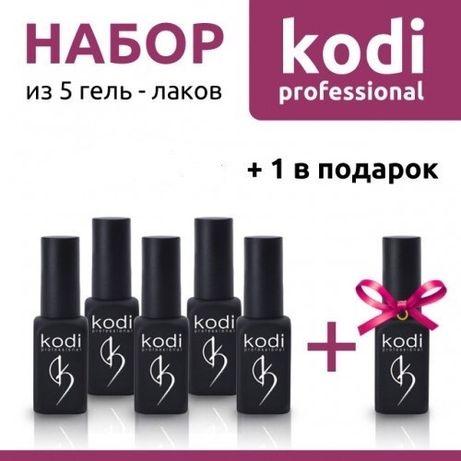 -25%НАБОР-5 Гель-лаков KODI(Коди)8 мл+1 в ПОДАРОК.Оригинал!Киев.Склад!