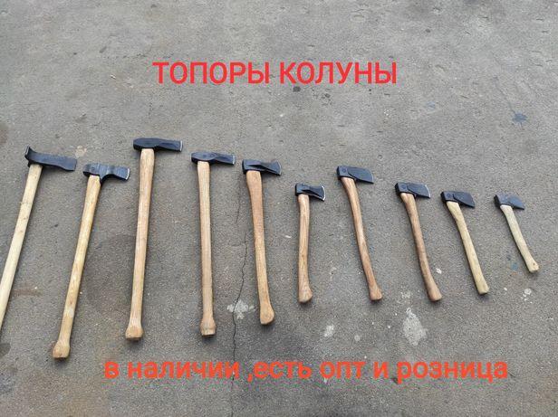 КОЛУНЫ И ТОПОРЫ .Производство Украина .Огромный выбор ,все в наличии !