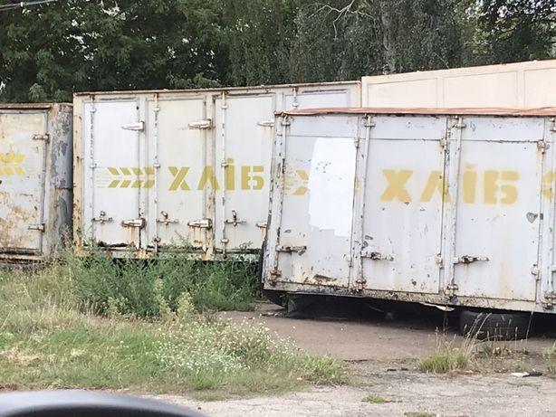 Будки, фургоны