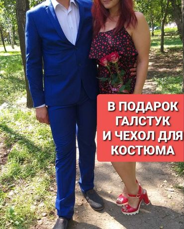 Выпускной костюм ! В ПОДАРОК ! галстук и чехол для костюма