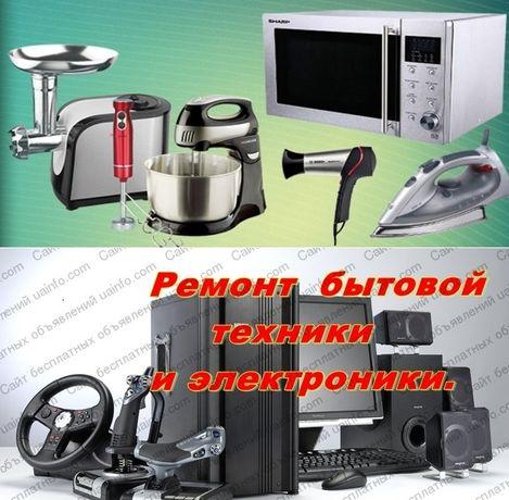 Ремонт бытовой техники и электроники ,замена подсветки телевизоров.