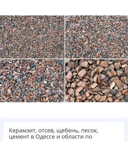 ЩЕБИНЬ.пісок.КЕРАМЗИТ.цемент