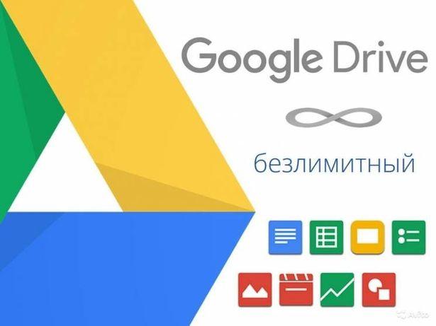 Безлимитный Google диск / Гугл диск / Гугл Фото