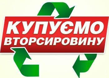 Прийом макулатури, склотари Івано-Франківська область