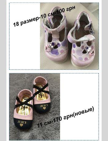 Детские туфельки-босоножки 18 размер