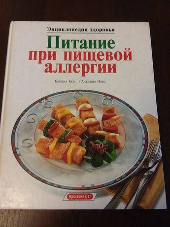 Редкая книга Питание при пищевой аллергии. Клаудиа Тиль и Анж. Илиес.