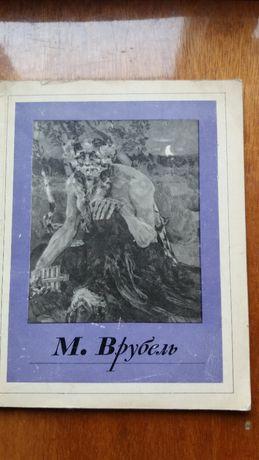 """Книга """"М. Врубель"""" с репродукциями работ художника Врубеля"""