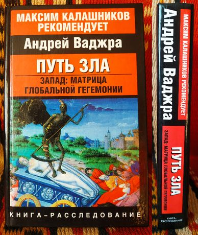 """Ваджра Андрей """"Путь зла. Запад. Матрица глобальной гегемонии"""""""