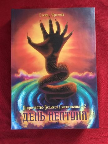 """Книга Е. Фроловой """"День Нептуна"""" (Пророчество Великой Сказочницы - 2)"""