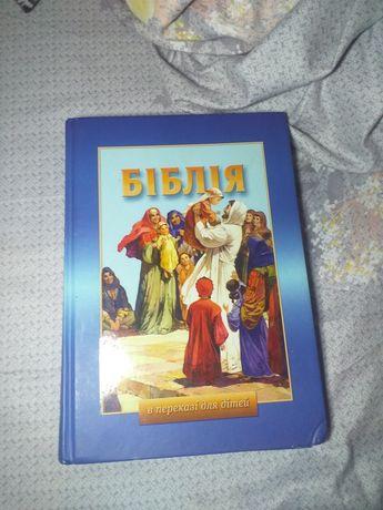 Біблія в переказі для дітей.