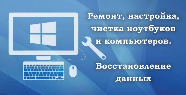 Ремонт,настройка,чистка ноутбуков и компьютеров. Восстановление данных