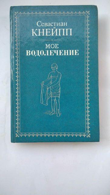 """Продаю книгу Севастиана Кнейппа """"Моё водолечение"""""""
