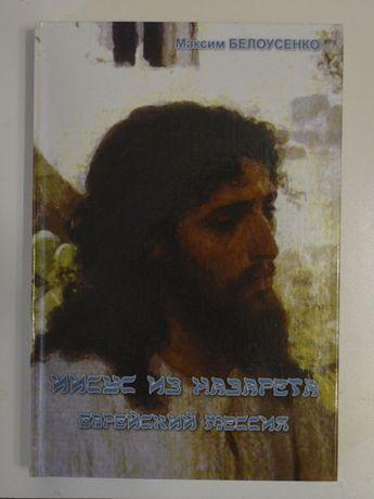 Иисус из Назарета: еврейский Мессия. Евангелие. Комментарий.