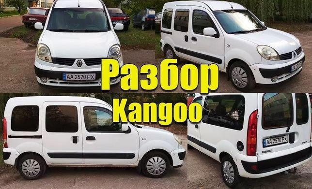 Разборка Renault Kangoo Автозапчасти Кенго Шрот Рено.