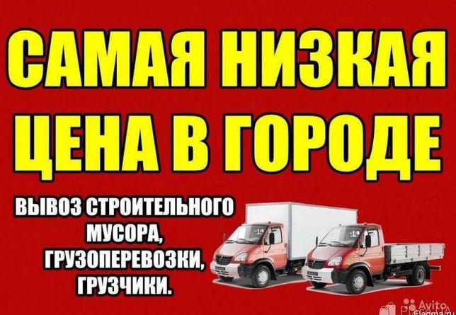 Услуги грузчиков, вывоз строй мусора, различные переезды