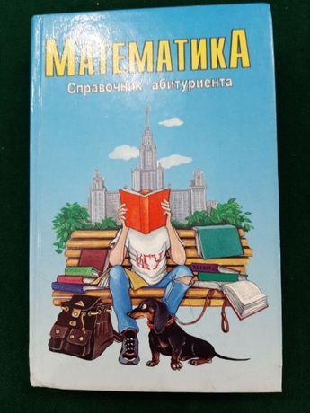 Математика, справочник абитуриента, 1997 год