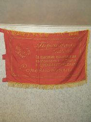 Продам переходное знамя СССР
