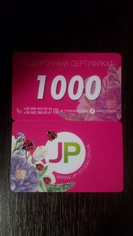 Продам сертификат номиналом 1000грн в Jp фитнес студию за 800 грн