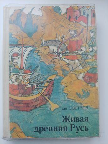 Книга Живая древняя Русь Е Осетров
