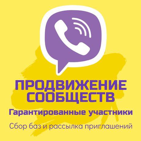 Приглашение участников в сообщество (группу), сбор базы Viber (Вайбер)