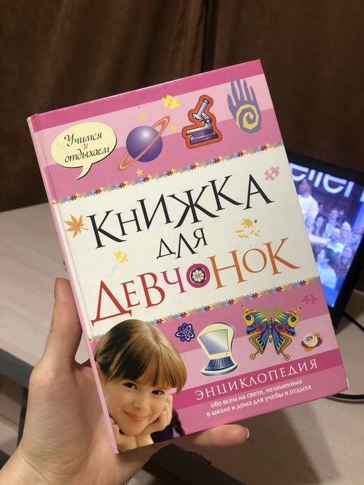 Книжка для девчонок энциклопедия Алексеевка - изображение 1