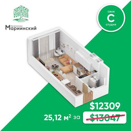 Продам квартиру студию в ЖК Мариинский