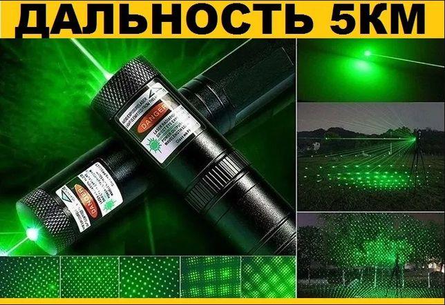 Мощная лазерная указка военная зеленая лазер. Фонарь. Дальность 5км