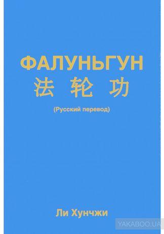 Ли Хунчжи. Фалунгун.