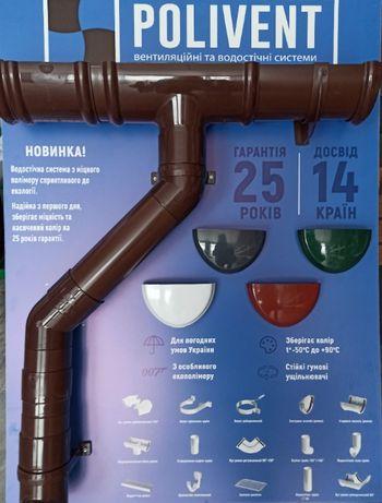 Водостічна пластикова система POLIVENT 125*80