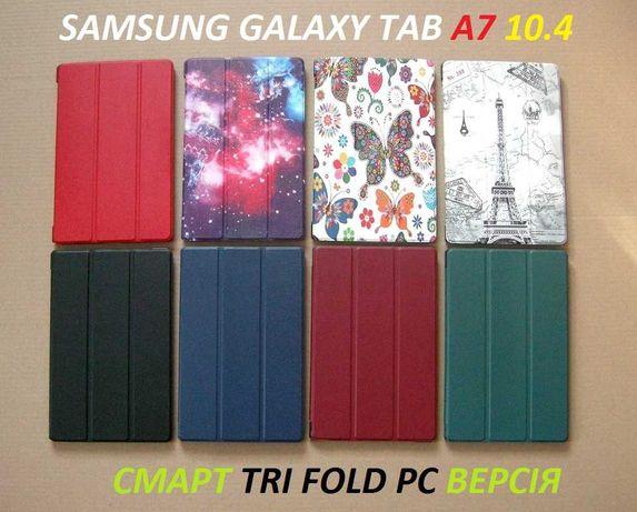 Защитный ультратонкий чехол Samsung Galaxy Tab A7 10.4 2020 T500 T505