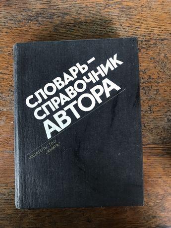 Словарь-справочник автора