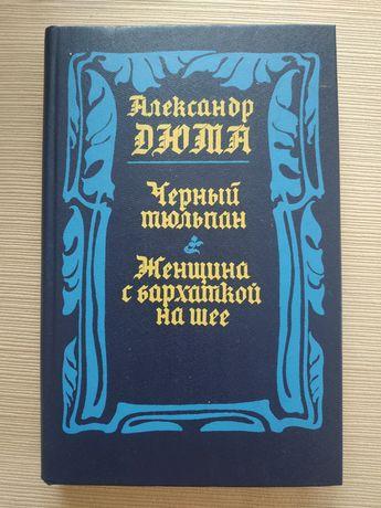 Александр Дюма Черний тюльпан, Женщина с бархаткой на шее