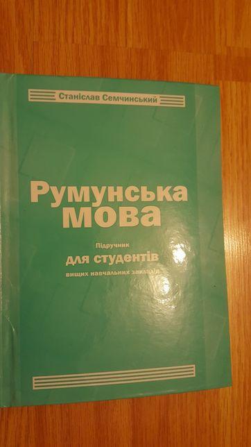 Підручник румунська мова + словник