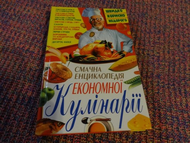 Енциклопедія економної кулінарії